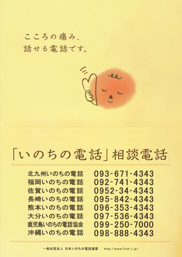 佐賀いのちの電話 公式サイト